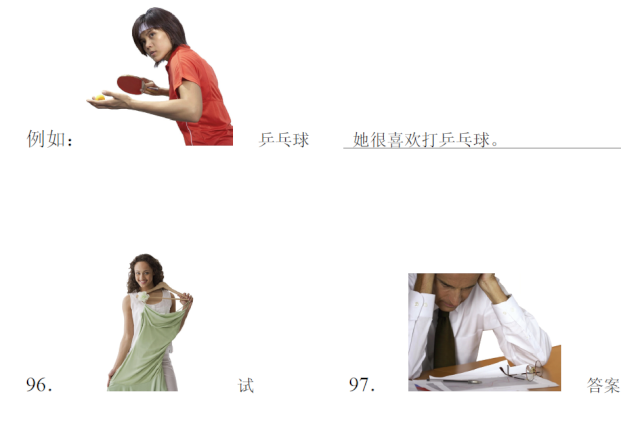 hsk4_w11.png
