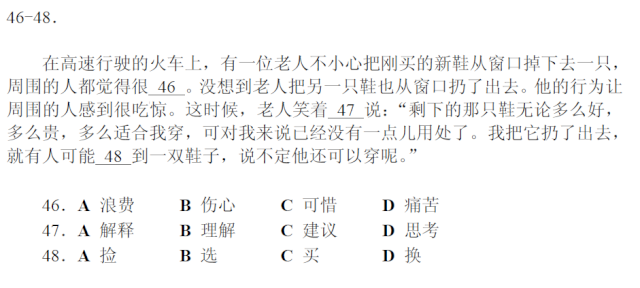 hsk5_r10.png