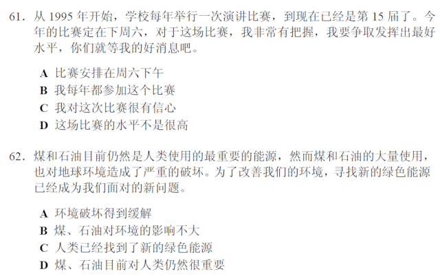 hsk5_r11.png