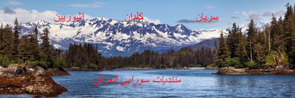 منتديات  سورايي العراق . Soray Al Iiraq Forums