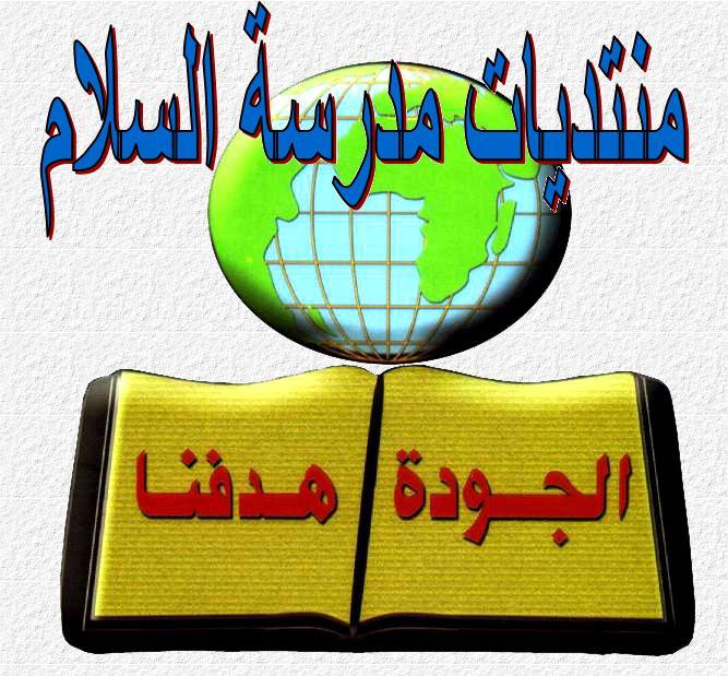 منتدى مدرسة السلام (أ)