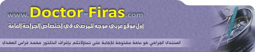 Doctor-Firas.com