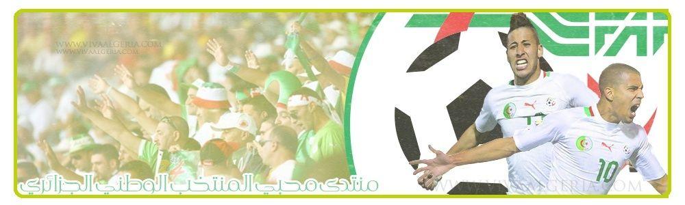 محبي المنتخب الوطني الجزائري