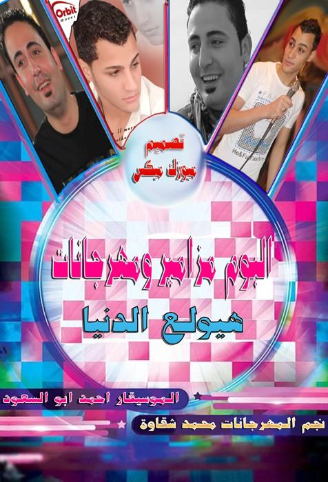 حصريا وبانفراد مجموعة مزامير ومهرجانات للموسيقار احمد ابو السعود ونجم