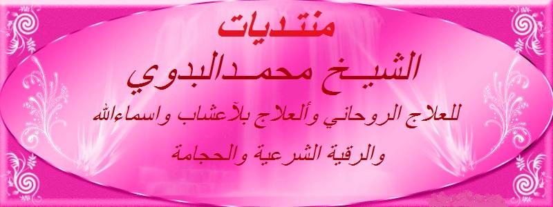 شيــخ روحاني 00201111926163  لعلاج السحروجلب الحبيب