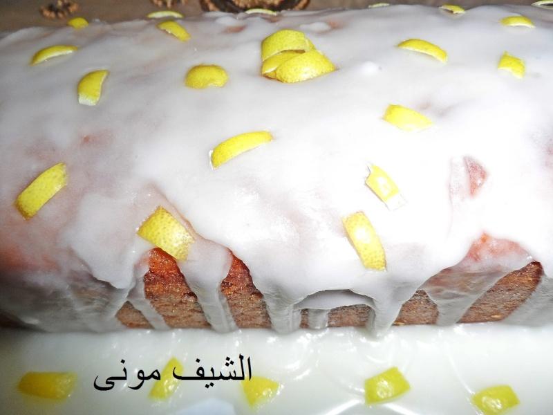 الباوند كيك بنكهة الليمون من مطبخ الشيف مونى بالصور 1010.jpg