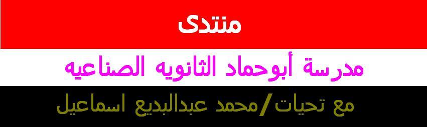 مدرسة ابوحماد الثانوية الصناعية