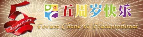 Forum Chine et Francophonie - 中国和法语国家论坛