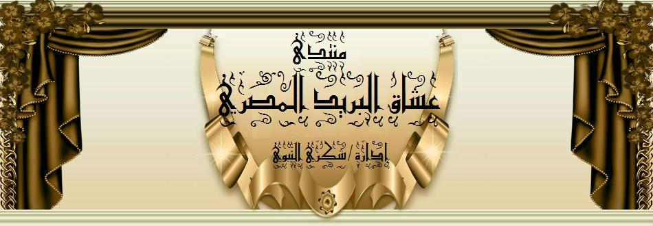 مـنتدى عشــــاق البريــد المصــري