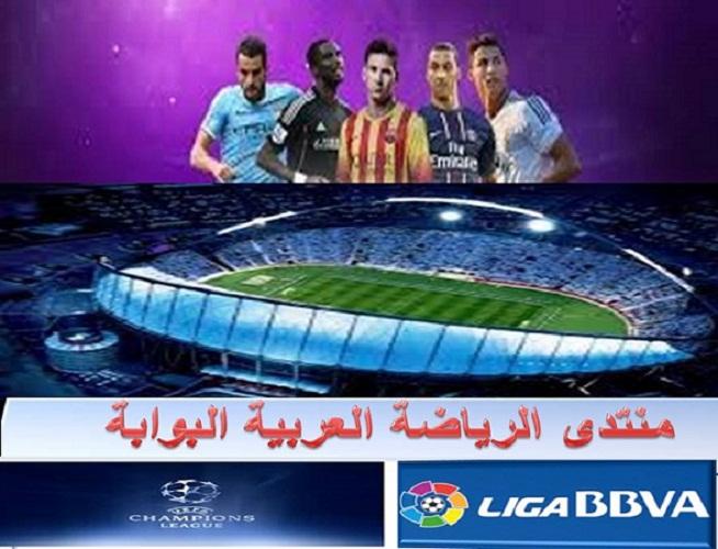 منتدى الرياضة العربية البوابة