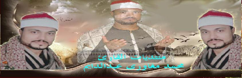 منتدى الشيخ محمد مغاورى عبدالدايم