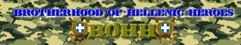Brotherhood Of Hellenic Heroes [BOHH]