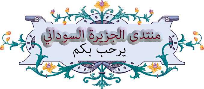 منتدى الجزيرة السوداني