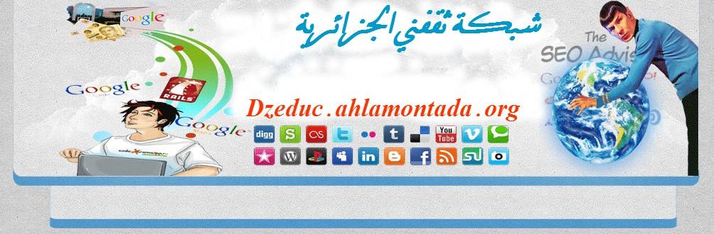 شبكة ثقفني الجزائرية