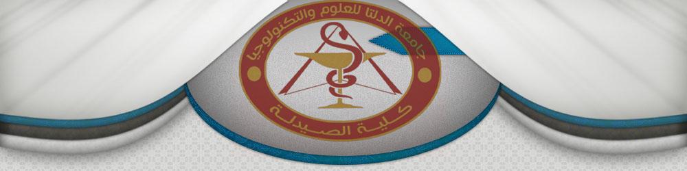 كلية الصيدلة جامعة الدلتا
