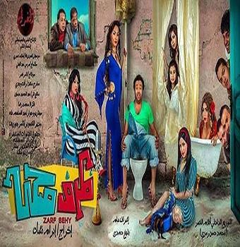 فيلم ظرف صحى 576p HDTV