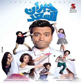فيلم جيران السعد 480p & 720p HDTV