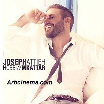 البوم جوزيف عطية - حب ومكتر 2015