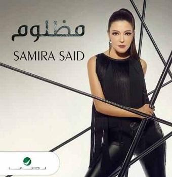 أغنية سميرة سعيد - المظلوم 2015