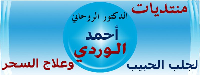 الشيخ الروحاني لجلب الحبيب و علاج السحر الدكتور احمد الوردي