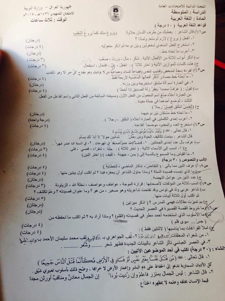 اسئلة اللغة العربية للصف الثالث متوسط لعام 2015