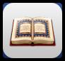 القرآن الكريم و الأحاديث النبوية