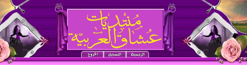 منتديات عشاق العربية