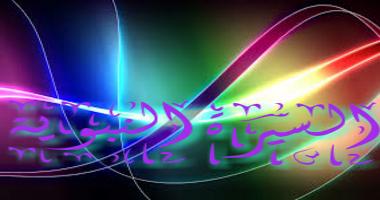 __قسم السيرة النبوية