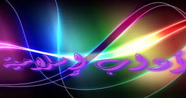 __قسم أداب اسلامية