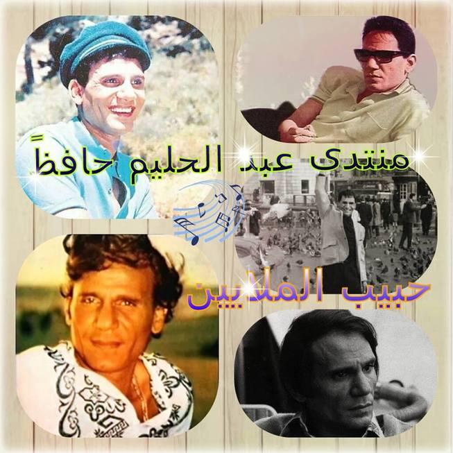 عبد الحليم حافظ حبيب الملايين