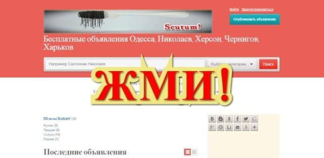 Бесплатные объявления Херсон Николаев Одесса Чернигов