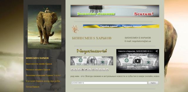 Реклама в интернете Харьков БИЗНЕСМЕН $ ХАРЬКОВ!