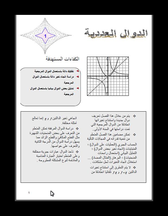 حلول الكتاب المدرسي في الرياضيات سنة ثانية ثانوي شعب=علوم تجريبية +تقني رياضي+رياضيات ashamp12.png