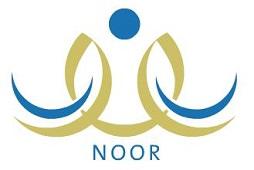 دخول موقع نتائج برنامج نظام نور المركزي 1438 noor
