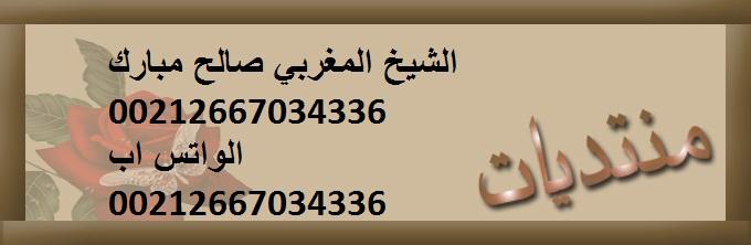 الشيخ المغربي صالح مبارك المباركي