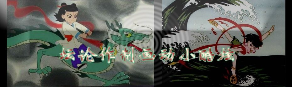 炫酷小动画(原创)制作论坛