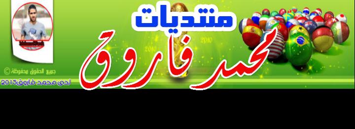 محمد فـاروق - Mohamed farok