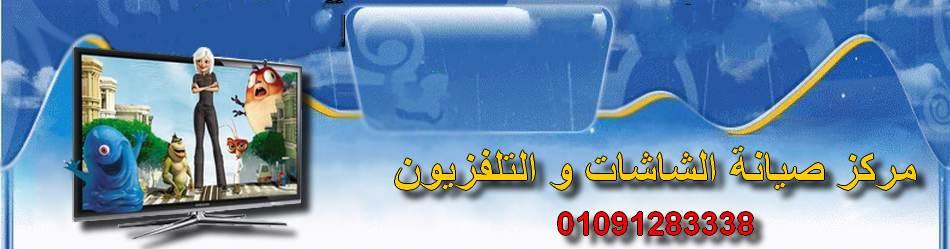 مركز صيانة التلفزيون و الشاشات
