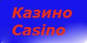 Играть Казино - Play Casino